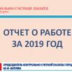 отчет 2019.png